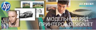 Модельный ряд плоттеров НР